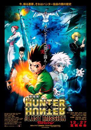 Hunter x Hunter: The Last Mission (English Dubbed)